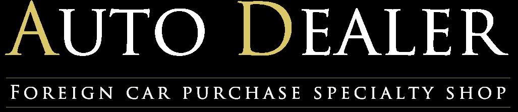 AUTO DEALER 外車の売買に特化したプロ集団です。ディーラー・大手買取り店の価格…はっきり言って安すぎます!